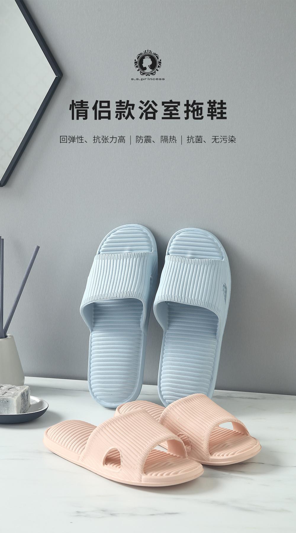 实物演示:S.S.PRINCESS舒适情侣款浴室拖鞋–2双装